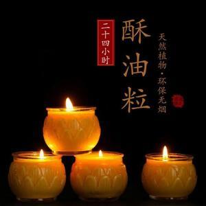 圓通佛具無煙無味酥油燈供佛24小時酥油蠟燭批發佛燈酥油家用供燈