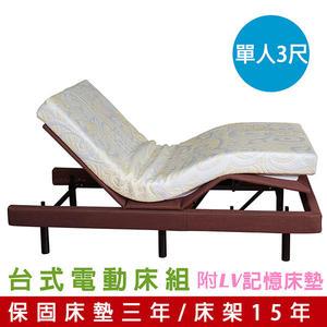 穗寶康 TB福爾摩沙 電動床 (單人3尺-附LV記憶床墊)