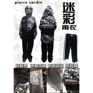 皮爾卡登 迷彩 兩件式雨衣