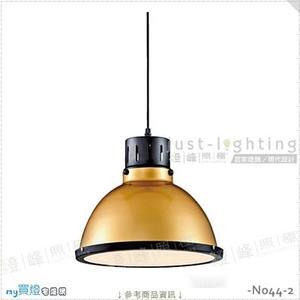 【吊燈】E27 單燈。金屬烤漆  銅製燈頭 直徑31cm 精緻燈 設計師款※【燈峰照極my買燈】#-N044-2