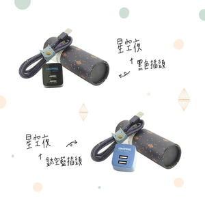 【組合】星空夜★充電線+插頭/快速充電組合/安卓線/蘋果線/充電線/插頭