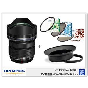 Olympus 7-14mm F2.8+STC 濾鏡接環組+UV+CPL+ND64 105mm(7-14,公司貨)
