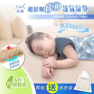 日虎 MIT超舒眠6D透氣涼墊(雙人) 可水洗 / 無甲酫 / 抑菌防蟎超透氣 贈冰涼巾