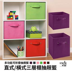 收納折疊櫃 【U0011】 直式/橫式設計 多色三層櫃抽屜 收納抽屜 置物籃