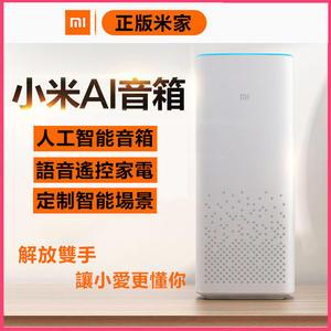 【現貨不用等】YouTube強推 小米AI音箱 小愛同學 智能語音 AI助手 小米AI音響 喇叭 xiaomi音箱