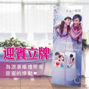 【ARDENNES】婚禮佈置系列 迎賓立牌/婚禮立牌 含鐵腳架 WJ008