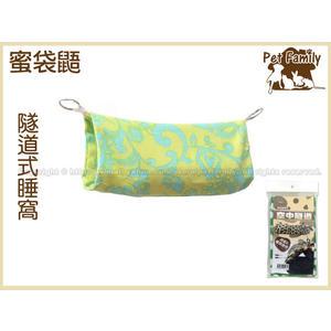 寵物家族*-PAGE蜜袋鼯專用空中隧道式睡窩Q-3311-顏色隨機出貨