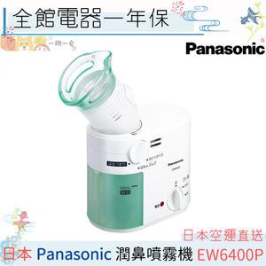 【一期一會】【日本代購】國際牌 Panasonic EW6400P 蒸氣吸入器 潤鼻噴霧機 潤鼻器 蒸鼻器 多功能