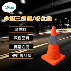 ※精品系列 19cm 伸縮三角錐/角標/標示錐/角樁/反光布/穩固底座/路口/危險地區/施工路段/可收納