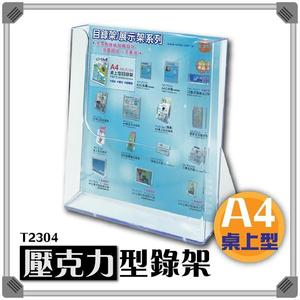 【西瓜籽文具】A4 T2304桌上型目錄架 型錄架 名片架 冊架 展示架 陳列架 DM 展覽 壓克力架