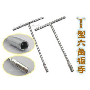 【94A7-A8】T型六角套筒板手(加長型) 『13mm/14mm』 ~另有多種規格★EZGO商城★