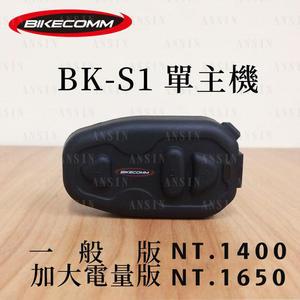 [中壢安信]騎士通 BKS1 單主機 加大電量主機 安全帽專用藍芽 無線電 機車對講機