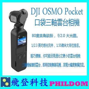 [飛登科技] 現貨 DJI OSMO Pocket 口袋三軸雲台相機 公司貨含稅開立發票