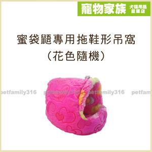 寵物家族-蜜袋鼯專用拖鞋形吊窩 (花色隨機)