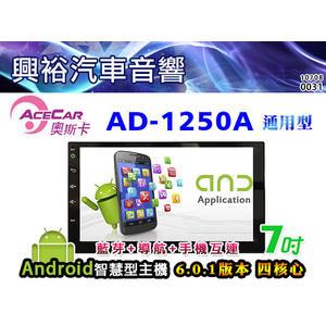 【ACECAR】奧斯卡AD-1250A 通用型7吋觸控螢幕安卓多媒體主機*內建藍芽+導航+安卓*無碟四核心