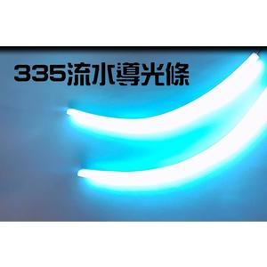 「炫光LED」335流水單色導光條-44CM  日行燈 流水燈眉 淚眼燈 流水燈 尾燈 警示燈 煞車燈 方向燈