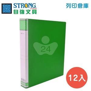 STRONG 自強510美式三孔夾-綠 12入/箱
