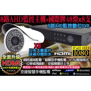 【台灣安防】監視器 8路AHD 主機 遠端監控DVR+國際牌 48燈防水攝影機x8支 手機監看 HDMI 1080P D1高畫質