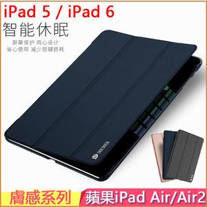 膚感系列 蘋果 iPad Air Air2 平板皮套 智慧休眠 iPad5 保護殼 三折 支架 iPad6 保護套 iPad Air2 平板套