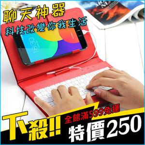 下殺250 手機 平板 鍵盤 聊天神器 迷你 皮套 安卓專用 OTG 送鍵盤貼 鍵盤手機套 皮革 時尚 打字機