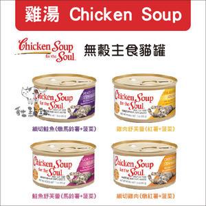 Chicken Soup心靈雞湯〔無穀主食貓罐,4種口味,85g〕(單罐)