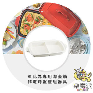 樂魔派『 日本BRUNO  BOE026專用陶瓷二分鍋 (大) 4-5人 』無煙 章魚燒 大阪燒 鐵盤 烤盤