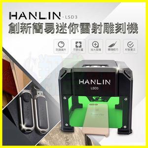 HANLIN-LSD3 圖片式簡易迷你微型雷射雕刻機 旋轉軸 鐳射激光混和切割打標機 客製化數控PCB雕刻器