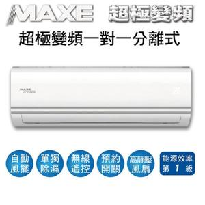 【YUDA悠達集團】MAXE萬士益超極變頻冷暖一對一分離式冷氣MAS-50MV 一級省電 1.8噸 適用6-8坪