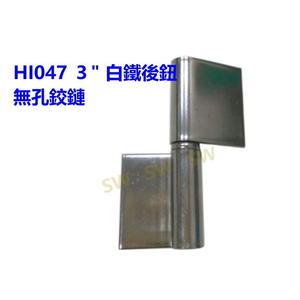 HI047 3 白鐵後鈕 79mm 防盜窗後鈕 無孔不銹鋼鉸鏈 轉軸門片 旋轉片門軸 不鏽鋼 焊接活頁門片