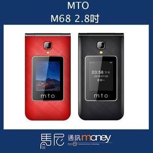 (免運)老人機 MTO M68 摺疊手機/雙螢幕/雙卡雙待/可FB/可LINE/大音量/大字體/熱點分享【馬尼通訊】