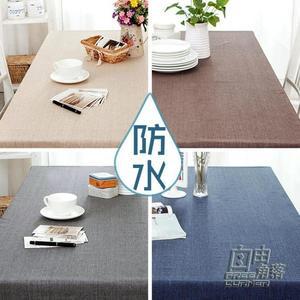 簡約日式防水桌布棉麻純色會議餐桌布藝茶幾台蓋布北歐電視櫃igo 自由角落