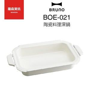 【現貨】BRUNO BOE021 NABE 多功能 陶瓷料理深鍋 陶鍋 生鐵鍋 鑄鐵鍋 不鏽鋼鍋 原廠公司貨