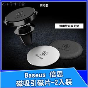 倍思 磁吸引磁片 2入 車架 手機殼 保護殼 車用支架