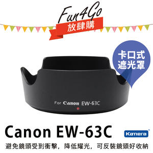 放肆購 Kamera Canon EW-63C 卡口式遮光罩 EF-S 18-55mm IS STM EOS KIT 700D 100D 可反裝鏡頭 太陽罩 蓮花罩