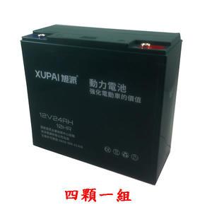 旭派 XUPAI 12V 24Ah (6-DZM-20) 四顆一組 鉛酸電池 電動車 代步車 電池【康騏電動車】