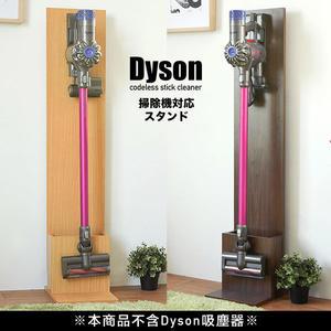 Dyson 戴森  收納 吸塵器架 掛架【L0010】Dyson無線手持式吸塵器掛架(不含吸塵器) MIT台灣製 收納專科