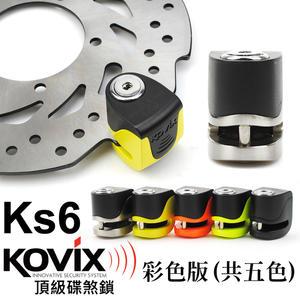 官方直營店 kovix   KS6    螢光綠  送原廠收納袋+提醒繩  偉士牌機車 VESPA 可用 德國鎖心警報碟煞鎖