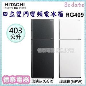 HITACHI【RG409】日立403公升雙門變頻電冰箱 (琉璃面板) 【德泰電器】