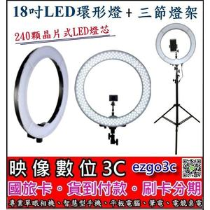 《映像數位》 18吋LED環形燈 RL18LED+LT190三節燈架組【240顆晶片式LED燈芯/腳架最高190cm】***