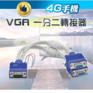 VGA一分二視頻連接線 螢幕共用線 螢幕分屏線 1分2 一轉二 轉接器 螢幕線 雙磁環【4G手機 】