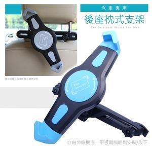 ▽汽車後座枕式平板支架/適用7-10吋平板/懶人支架/ASUS ZenPad 3S 10 Z500M Z500KL/C 7.0 Z170CX/S 8.0 Z580CA