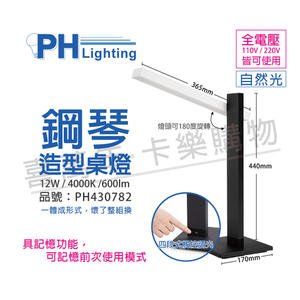 PHILIPS飛利浦 LED 58083 12W 4000K 自然光 全電壓 四段可調光 記憶 鋼琴桌燈 檯燈 _ PH430782