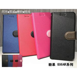 【星空系列~側翻皮套】糖果 SUGAR S11 S20 S20s 磨砂 掀蓋皮套 手機套 書本套 保護殼 可站立
