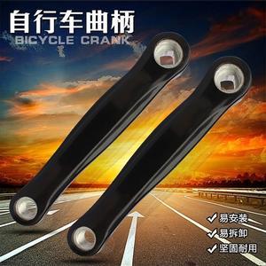 自行車腳踏板曲柄拐柄腳拐輪盤牙盤桿腳蹬連接中軸【奇趣小屋】