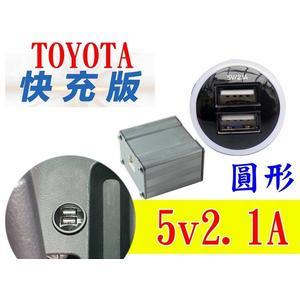 豐田車美仕 圓形 預留孔USB 2.1A USB車充 RAV4 VIOS ALTIS YARIS WISH SIENTA