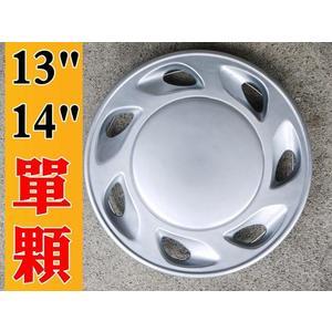 台灣製 仿鋁圈樣式 小圓洞版 零售單片裝 13吋 14吋 通用型 輪圈蓋 鐵圈蓋 保護蓋