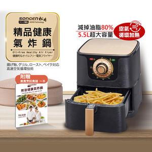 【SONGEN】松井まつい5.5L無油健康精品美廚氣炸鍋(SG-550AF加贈麵包烘焙鍋)