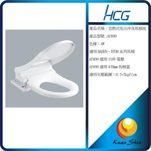HCG和成 免治沖洗馬桶座 AF890 47CM 適用BADEN、ETON系列馬桶 【光伸廚衛居家生活館】
