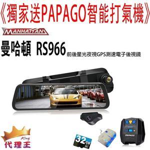 《獨家送PAPAGO智能打氣機》 曼哈頓RS966前後星光夜視GPS測速電子後視鏡-贈送32G/三孔座/i3打氣機