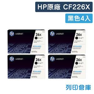 原廠碳粉匣 HP 4黑高容量 CF226X/CF226/226X/26X / 適用 HP LaserJet Pro M402n/M402dn/M402dw/M426fdn/M426fdw